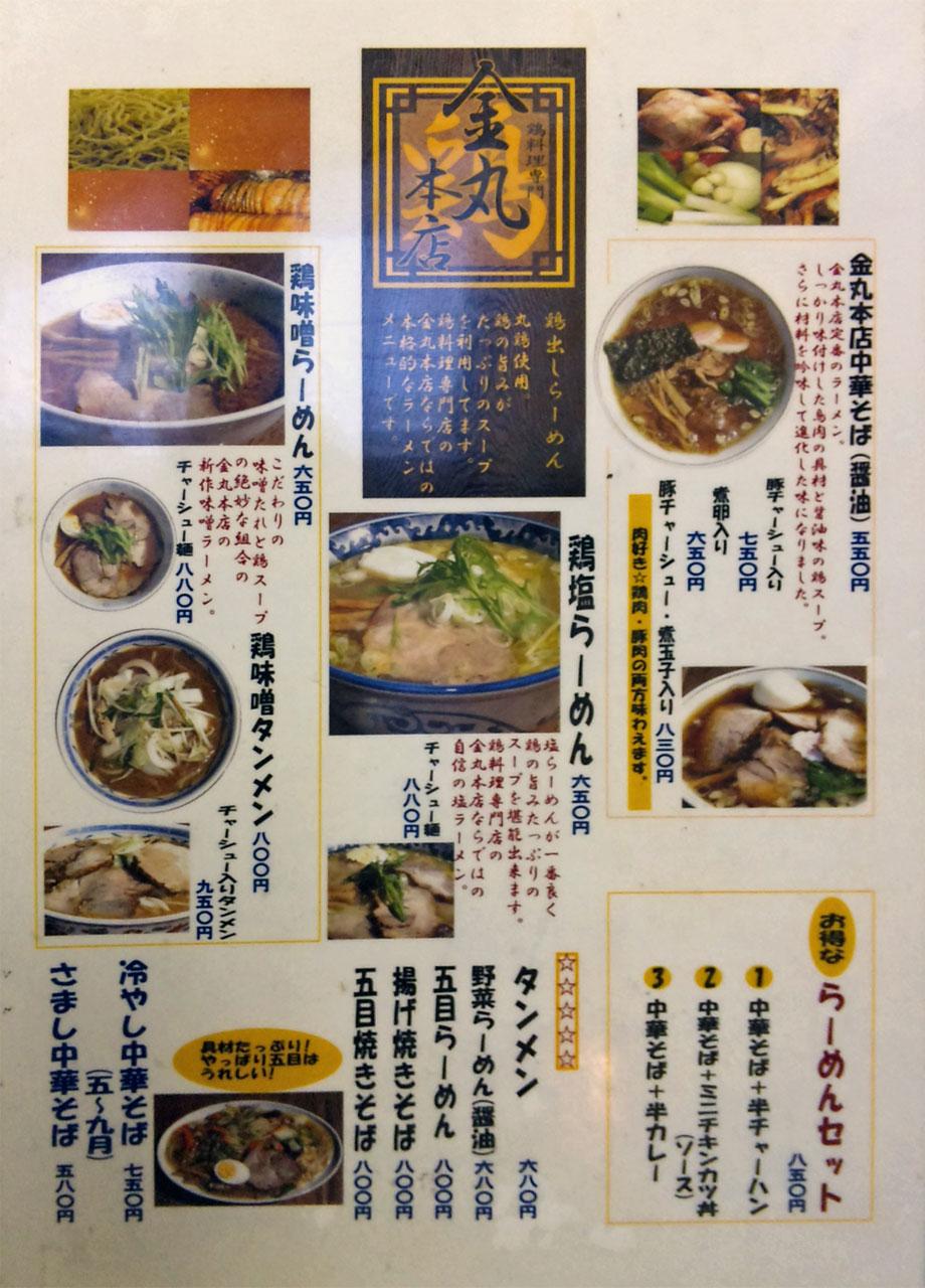 メニュー - 中華料理 龍福