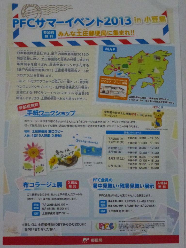 瀬戸内国際芸術祭2013 土庄郵便局局舎アート化プログラム : Satomi布 ...