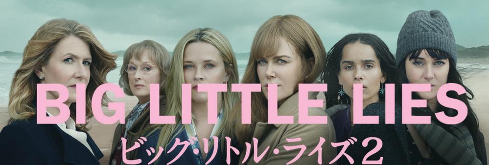 BigLittleLies-2