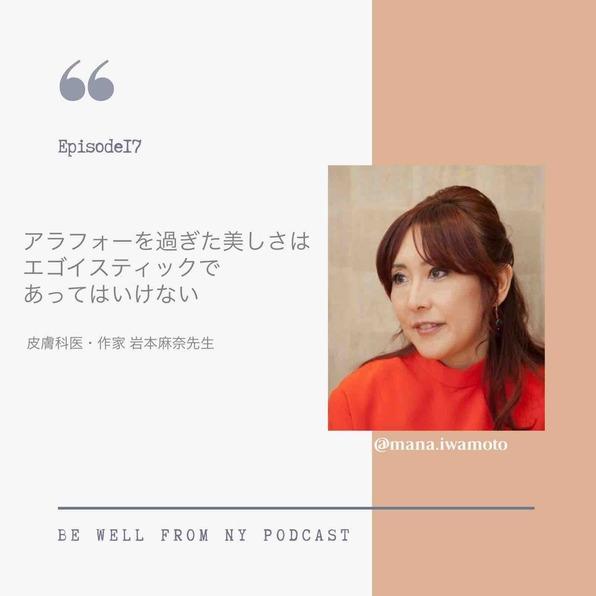 dr-mana-iwamoto-podcast