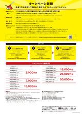 キャンペーンリーフレット_0319_002