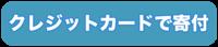 ソフトバンクモバイルかざして募金