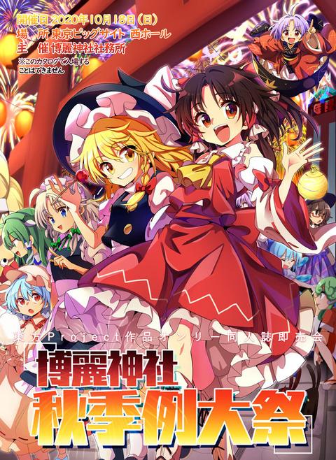 201018秋季例大祭カタログ