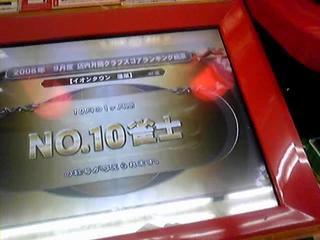 店内No.10雀士