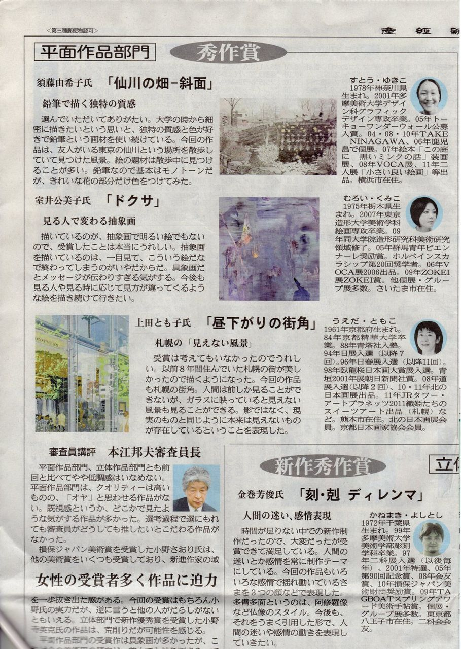 Gallery惺SATORU | 第31回損保ジ...