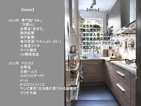 料理研究家活動紹介11