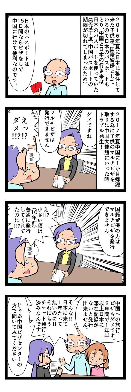 mangaA1510-2