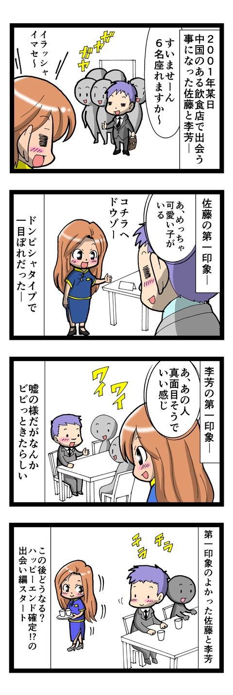 manga727-3