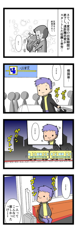 manga874-2