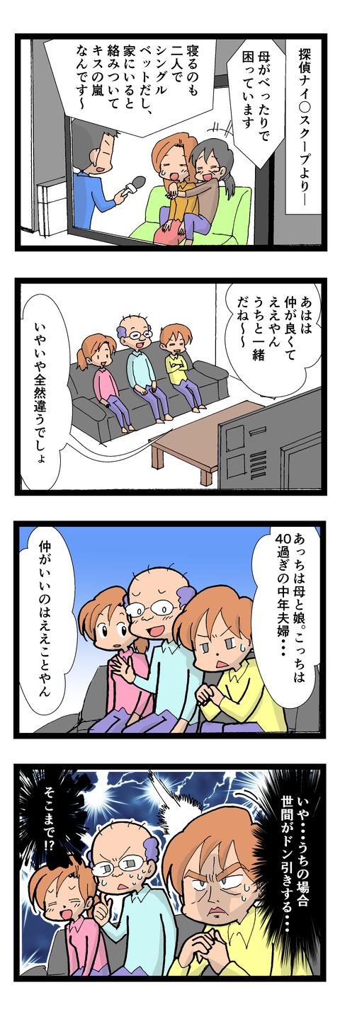 mangaA2007-2