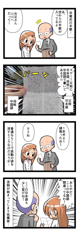 mangaA1419-2