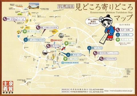 草津見どころマップ1