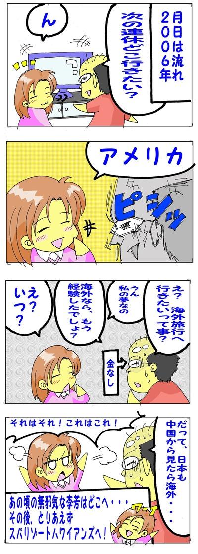 manga29-3