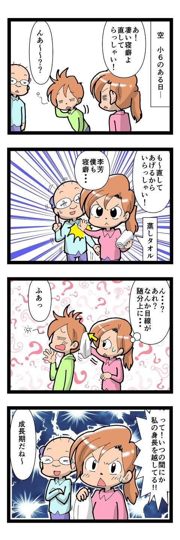 mangaA1450-2