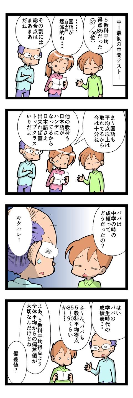 mangaA1470-2