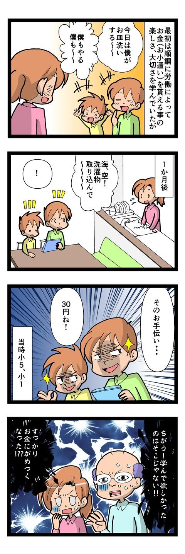 mangaA1701-2
