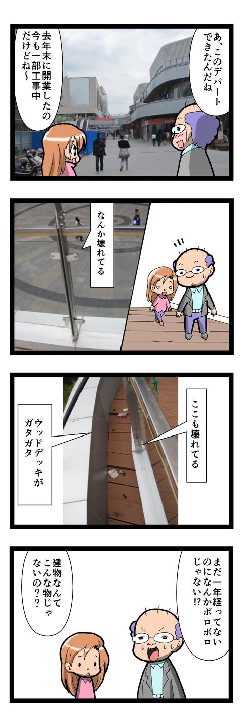 manga815-3