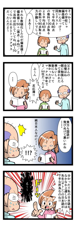 mangaA1470.5-2