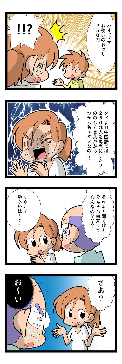 mangaA2142-2
