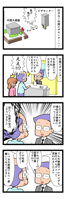 mangaA1511-2