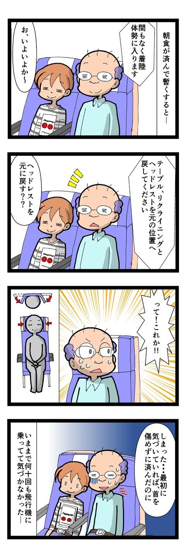 mangaA1736-2