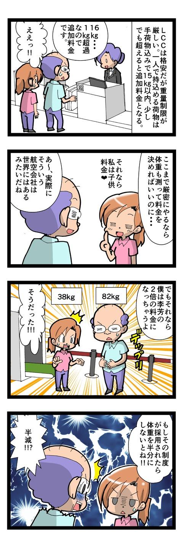mangaA1516-2