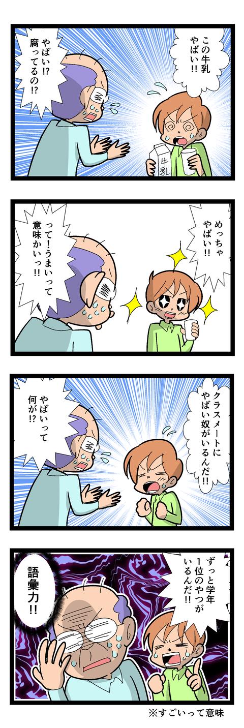 mangaA2026-2