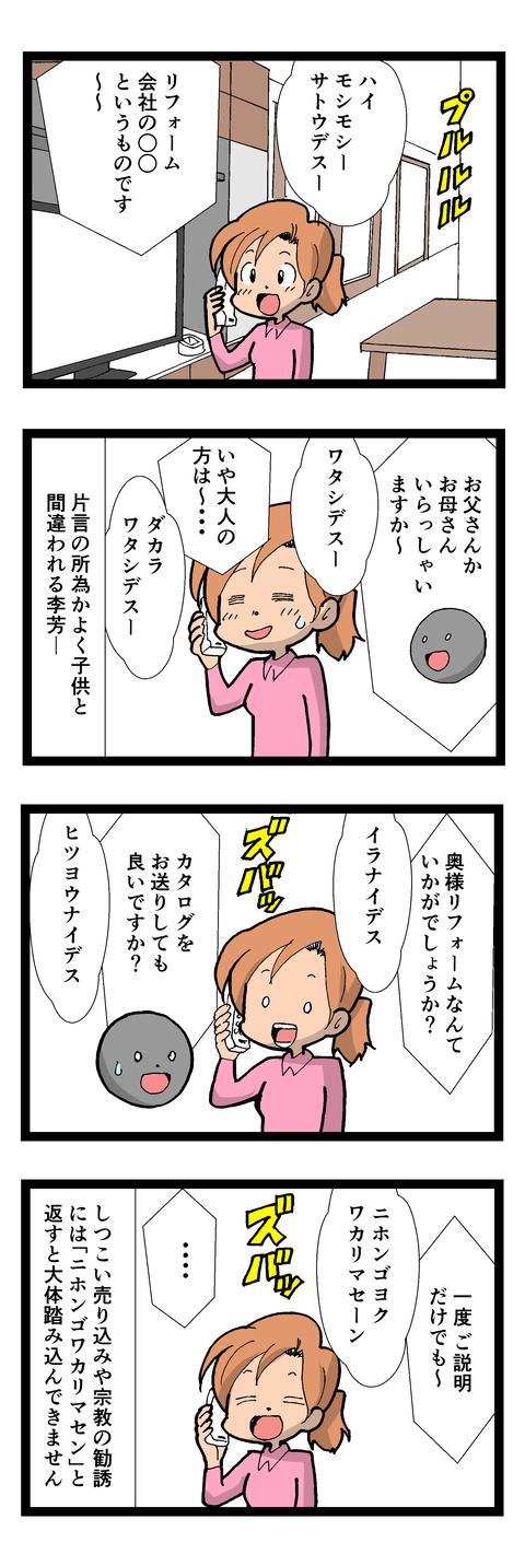 mangaA2006-2
