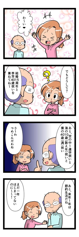 mangaA1713-2
