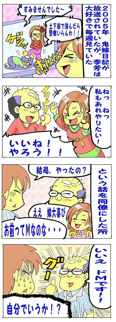 manga40-3