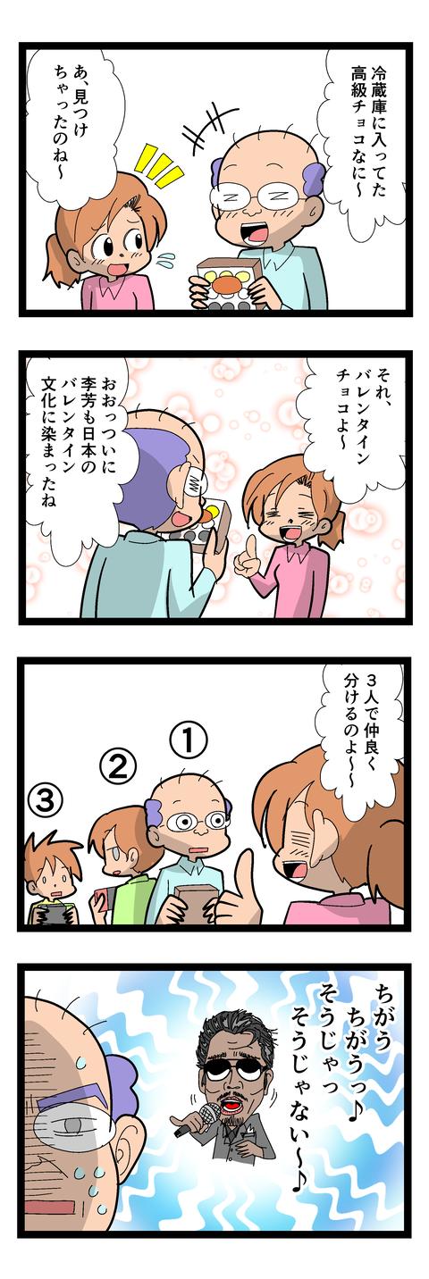 mangaA2039-2