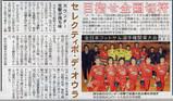 上毛新聞1月6日