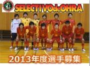 2013選手募集