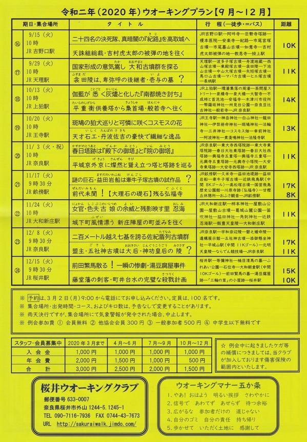 桜井20bt-1000