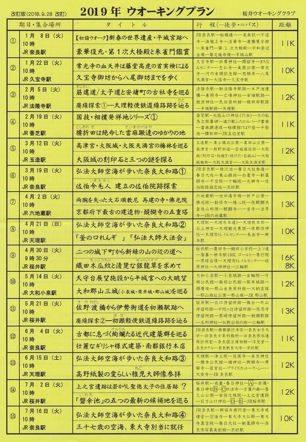 桜井19at-1000