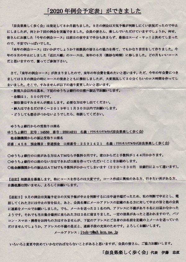 奈歩会20-1000
