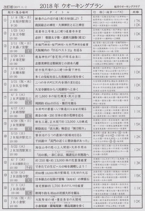 桜井18at-1000