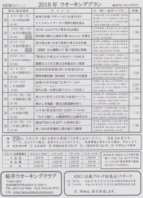 桜井18bt-1000