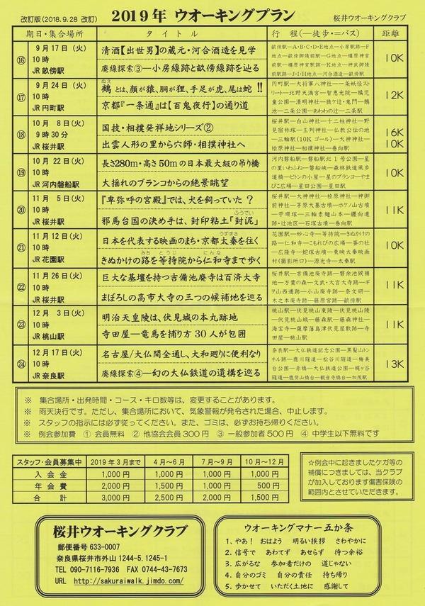 桜井19bt-1000