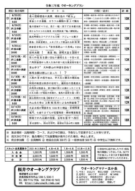 桜井21b-1000
