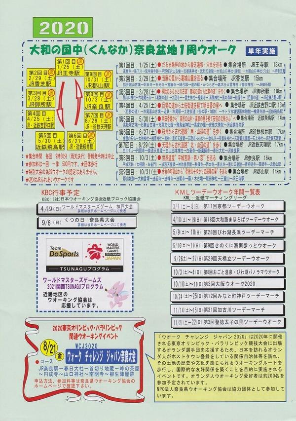 奈ウ20d-1000