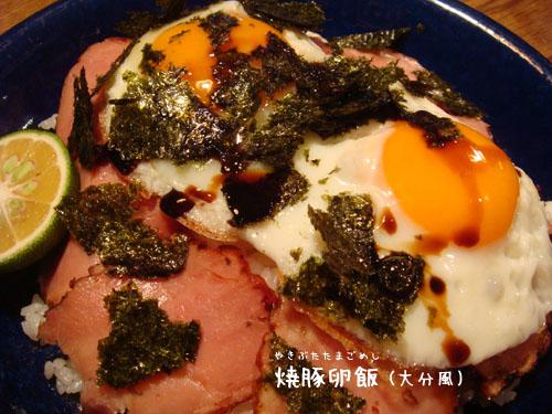 0919焼豚卵飯