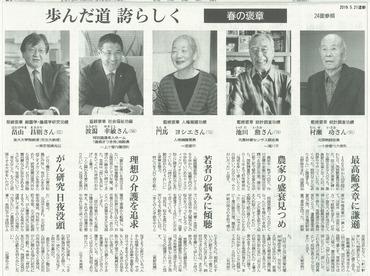 藍綬褒章受章記事(道新2019.5.21)2