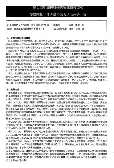 北海道地域福祉学会優秀実践賞