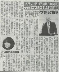 20161211夕刊フジトランプ政権移行チーム