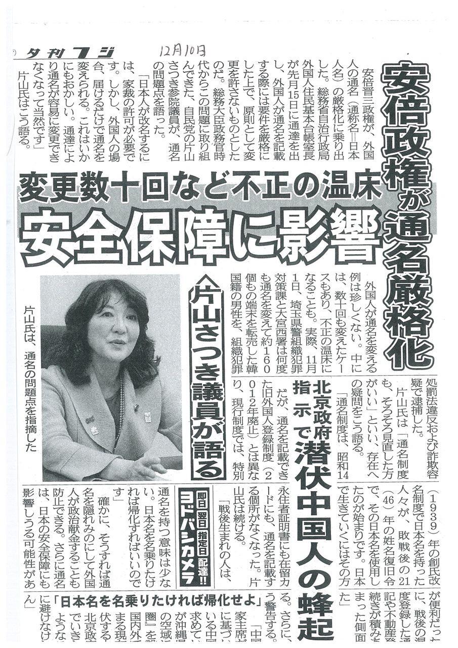 【速報】 日本政府、在日韓国人の通名変更禁止を決定