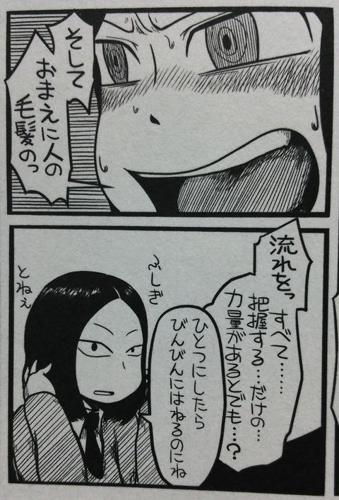 『駄目な石』コマ4