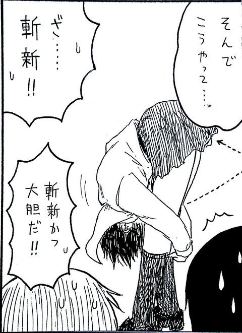 『お尻触りたがる人なんなの』_3