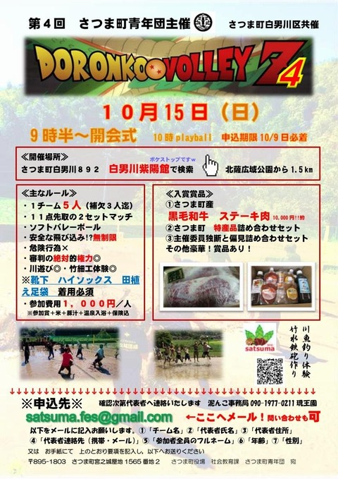 H29 泥んこバレー 広告_01