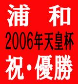 2006天皇杯優勝